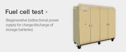 Fuel cell test (Regenerative bidirectional power supply for charge/discharge of storage batteries)