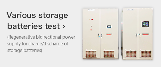 Various storage batteries test (Regenerative bidirectional power supply for charge/discharge of storage batteries)